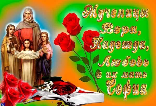 Вера, Надежда, Любовь открытка с поздравлением-1