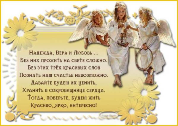 Вера, Надежда, Любовь открытка с поздравлением-5