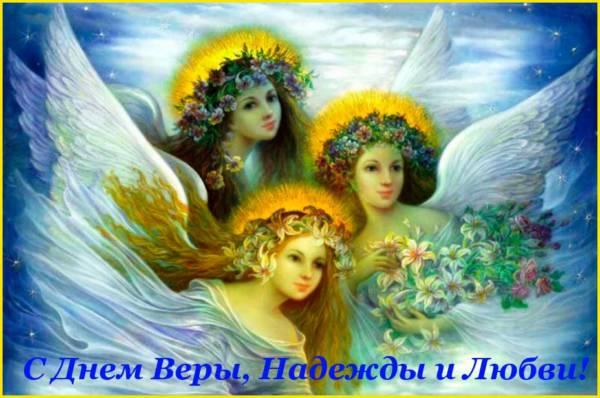 картинка с днем Веры, Надежды, Любви-6