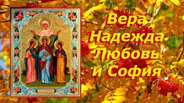 Вера, Надежда, Любовь открытка с поздравлением-7