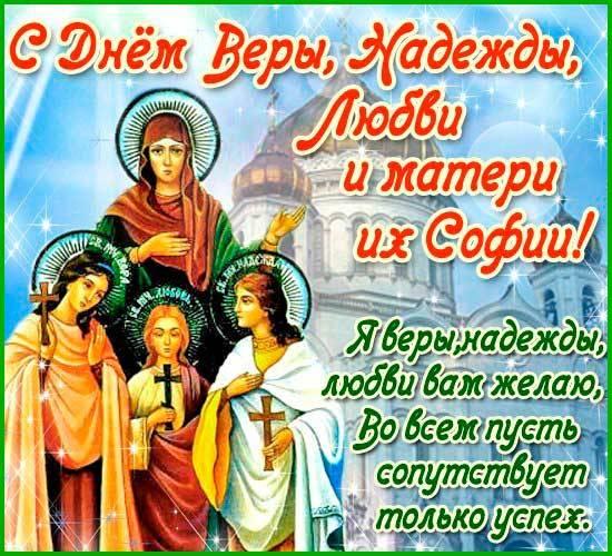 открытка с Днем Веры, Надежды, Любви-1
