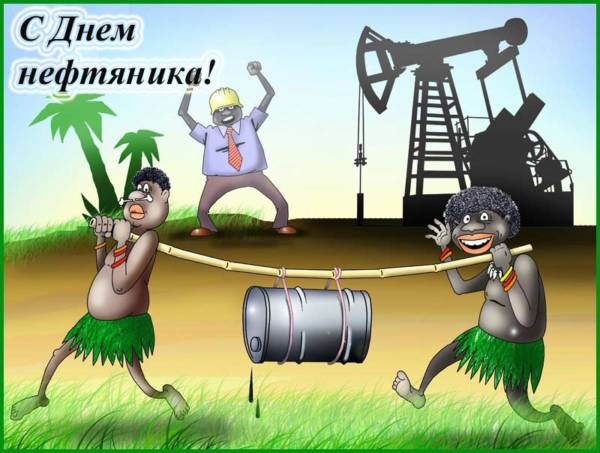 с днем нефтяника картинка прикольная-5