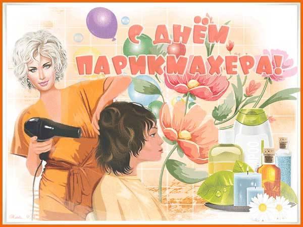 прикольная картинка с днем парикмахера-5