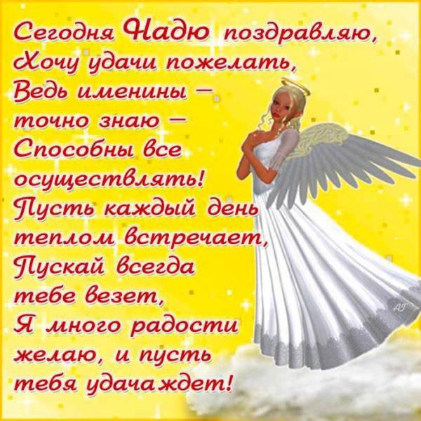 день ангела Надежды картинка-6
