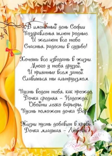 с днем ангела Софии открытка-2