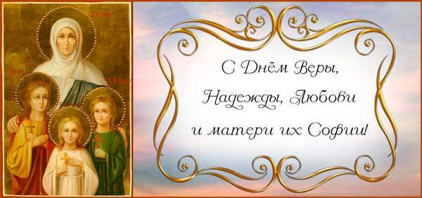 картинка с днем Веры, Надежды, Любви-5