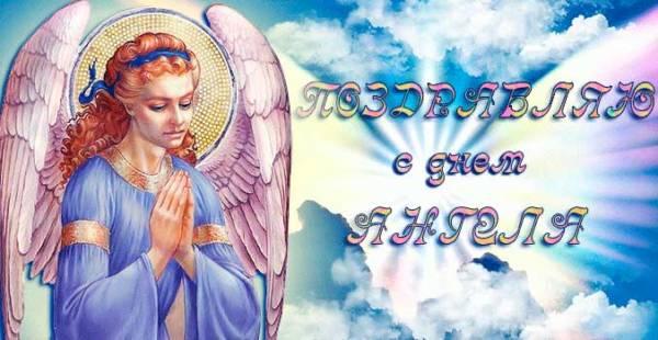 поздравление с Днем ангела Надежды в стихах