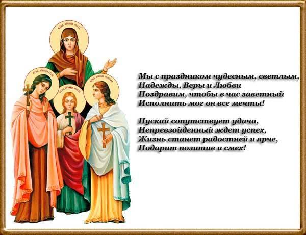открытка с Днем Веры, Надежды, Любви-4
