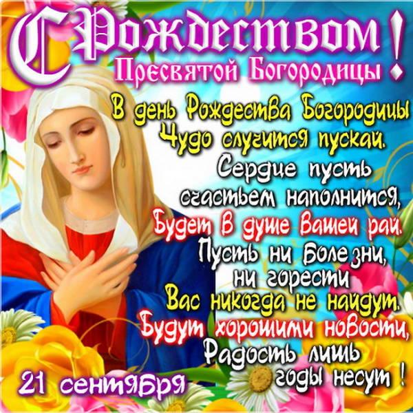 открытка с Рождеством Богородицы-1