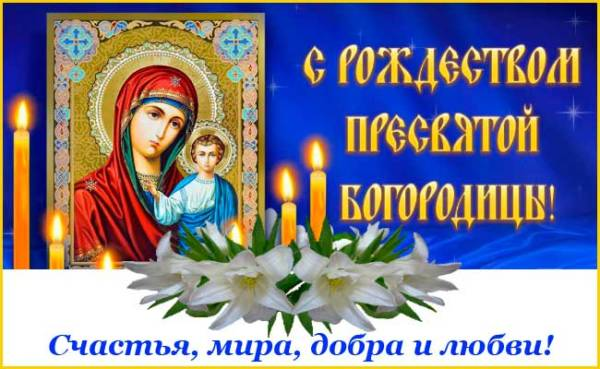 картинка с Рождеством Богородицы-4