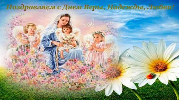 картинка с днем Веры, Надежды, Любви-2