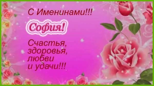 прикольная открытка для Софии-1
