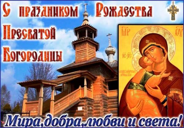 поздравления с рождеством богородицы открытка-4