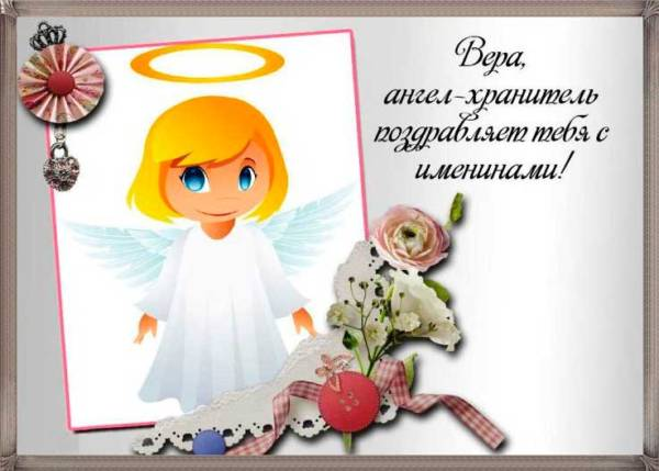 открытка с Днем ангела Веры-12