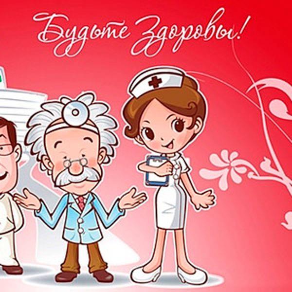 поздравление с Днем врача прикольное