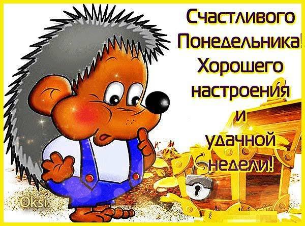 картинка прикольная-8