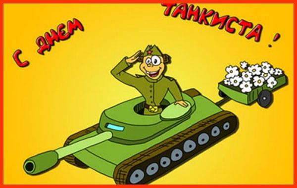 картинка с Днем танкиста-9