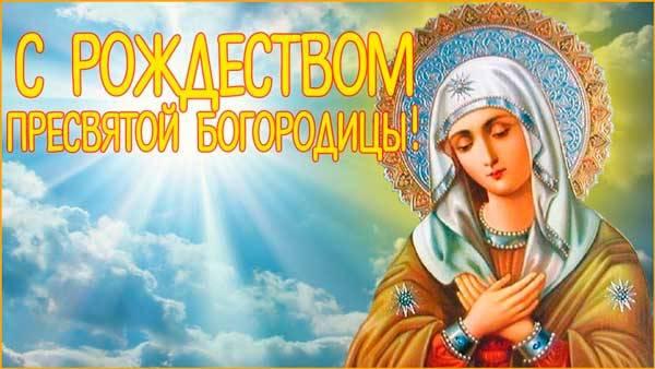 открытка с Рождеством Богородицы-2