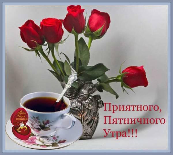 доброе утро пятницы-7