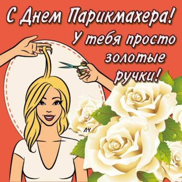 картинка с днем парикмахера-4