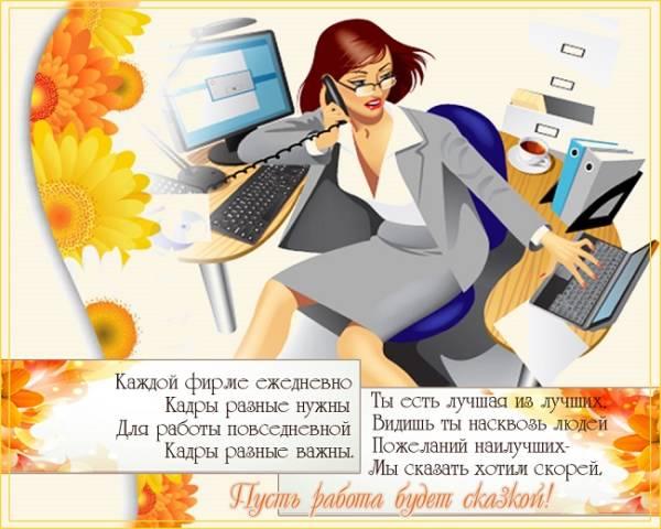 картинка с днем HR-менеджера-8