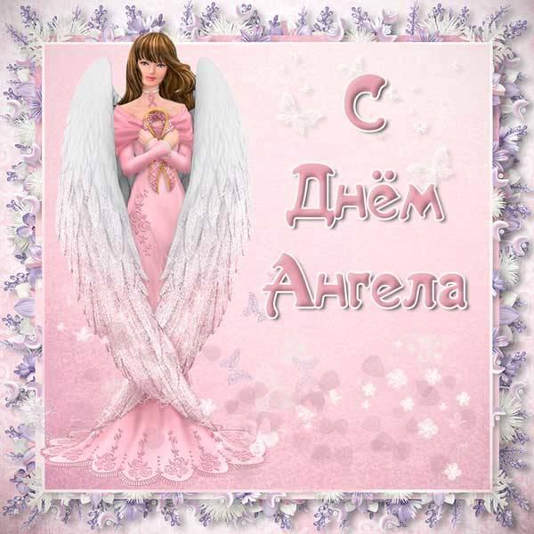 поздравление с Днем ангела Софии