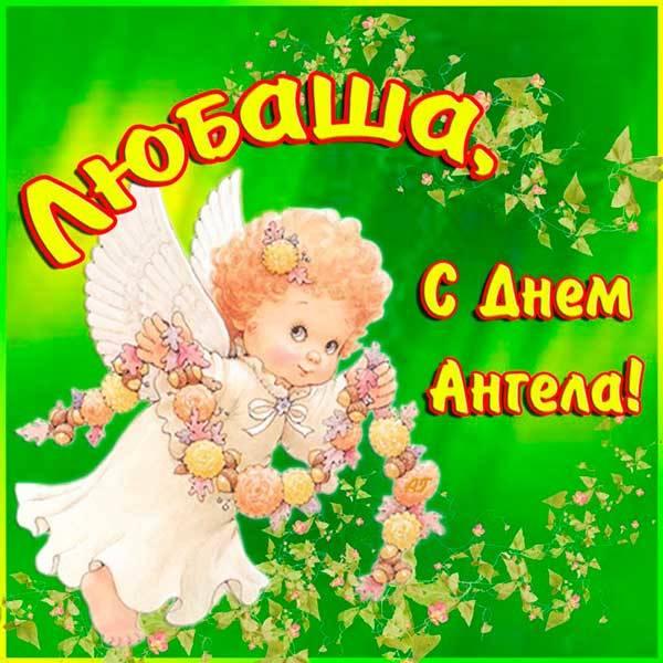 день ангела Любови картинка-1