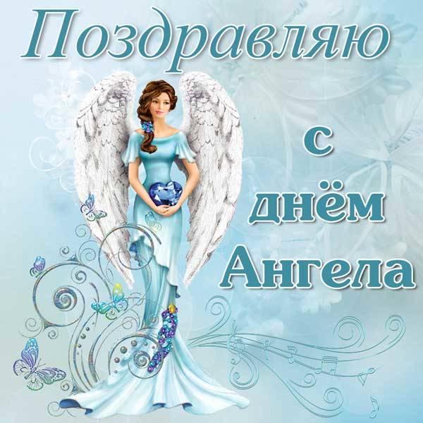 с днем ангела поздравление в прозе
