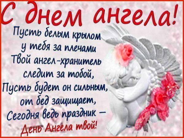 открытка с Днем ангела Веры-4