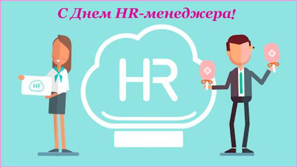 с днем HR-менеджера поздравления