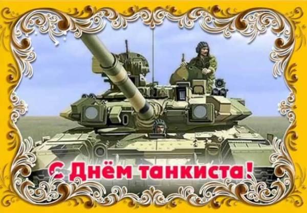 с Днем танкиста поздравление