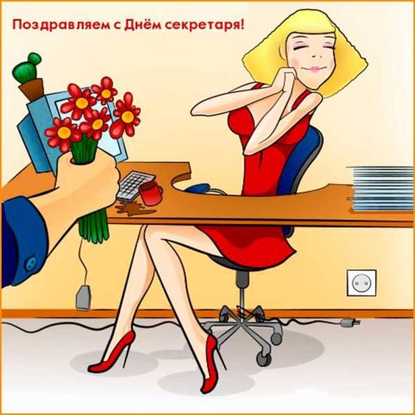 день секретаря картинка-3