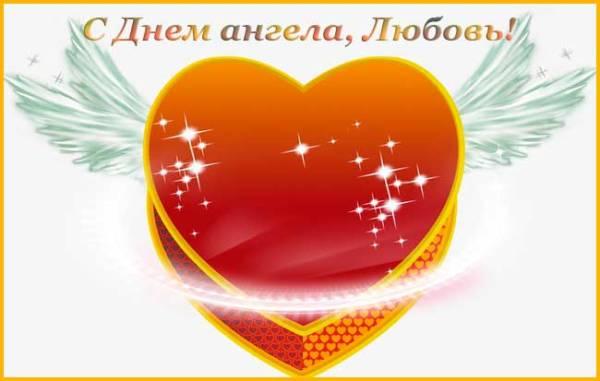 поздравление с днем ангела Любови в прозе