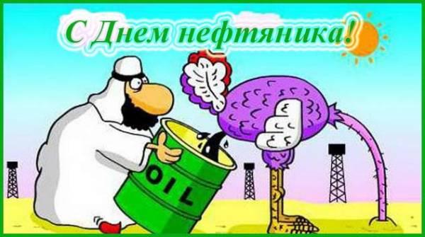 с днем нефтяника картинка прикольная-3