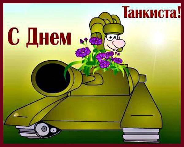 Прикольные картинки в день танкиста, видом одессы
