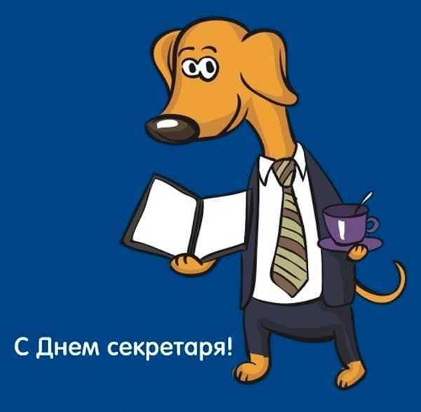 день секретаря картинка-4