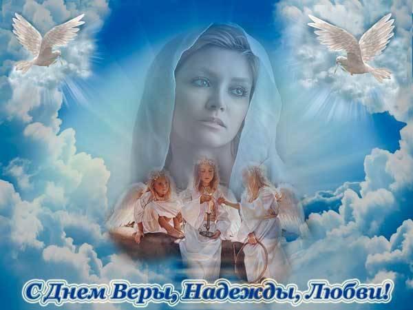 открытка с Днем Веры, Надежды, Любви-5