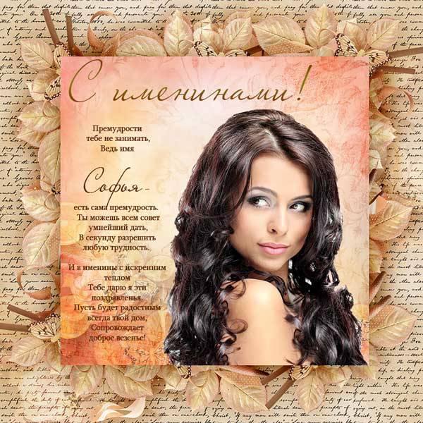 с днем ангела Софии открытка-4