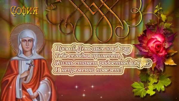 днем ангела Софии открытка-6
