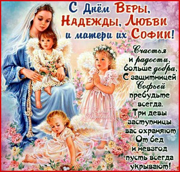 открытка с Днем Веры, Надежды, Любви-2