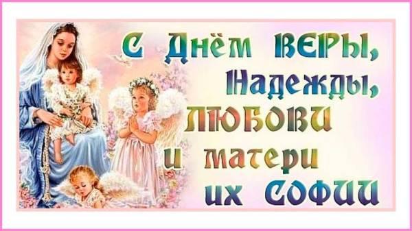 """картинка """"Вера, Надежда, Любовь""""-1"""