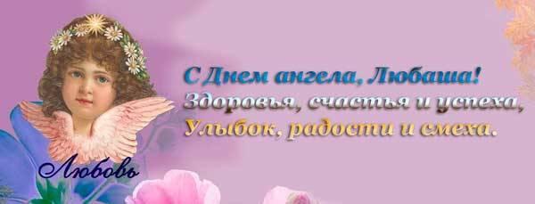 день ангела Любови поздравление в стихах