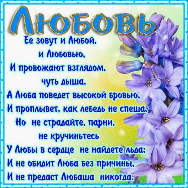 день ангела Любови картинка-5