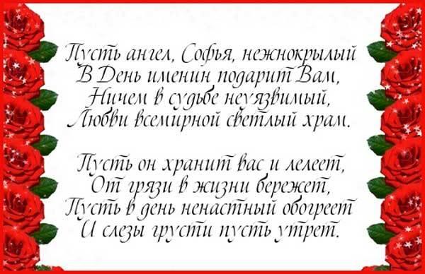 днем ангела Софии открытка-7