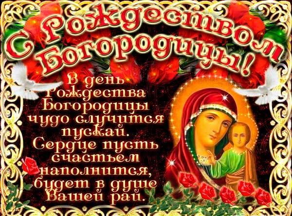 открытка с Рождеством Богородицы-4