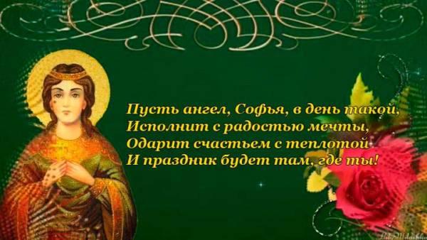 с днем ангела Софии открытка-1