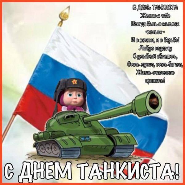 для открытки для танкиста продукты имеют