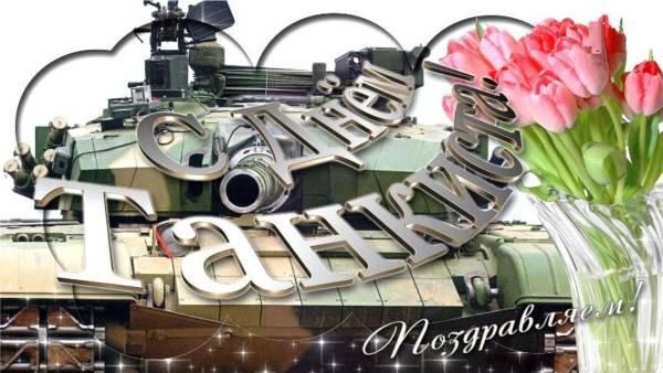 картинка поздравление танкистам-8