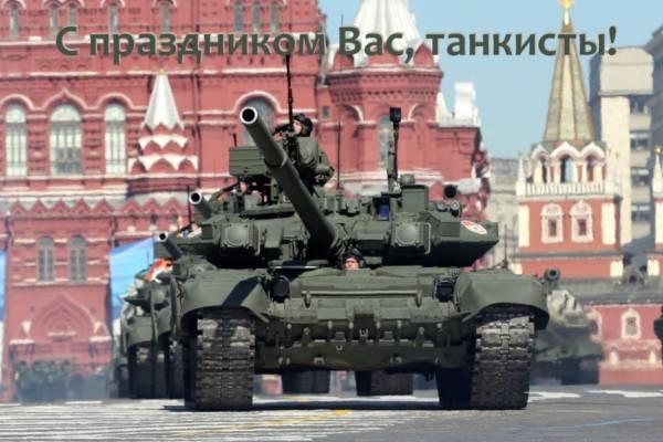 картинка поздравление танкистам-2