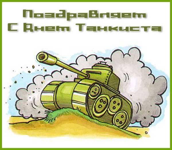картинка с Днем танкиста-1